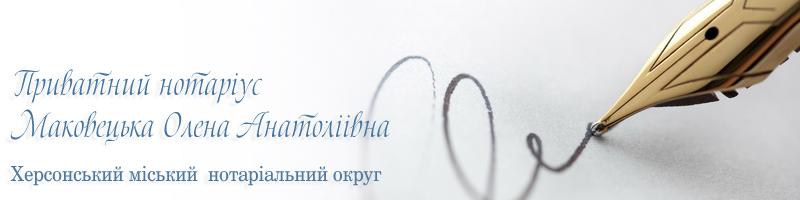 Приватний нотаріус Маковецька Олена Анатоліївна, місто Херсон
